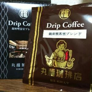 丸福珈琲店 銀座喫茶室ブレンドを飲んでみた【味の評価】