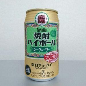 宝焼酎ハイボールシークヮーサーを飲んでみた【味の評価】