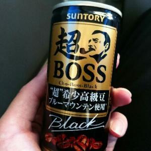 超ボス ブラックを飲んでみた【味の評価】