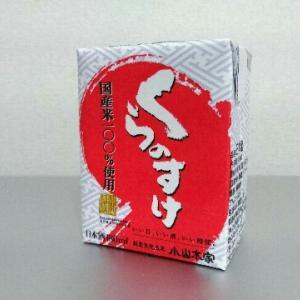 日本酒 くらのすけを飲んでみた【味の評価】