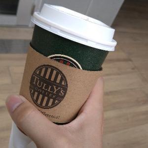 タリーズコーヒーの本日のコーヒーを飲んでみた【味の評価】
