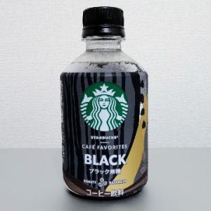 スターバックス ペットボトルコーヒー CAFE FAVORITES ブラック無糖を飲んでみた【味の評価】