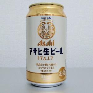 アサヒ生ビール マルエフを飲んでみた【味の評価】