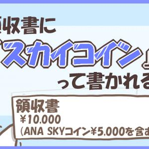 【注意】ANAスカイコインで買った航空券は領収書に明記される!