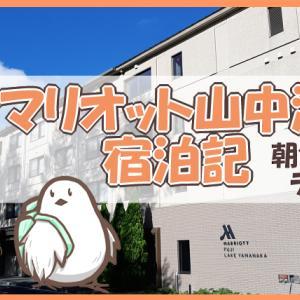 山中湖温泉に入れるオススメホテル「富士マリオット山中湖」宿泊記