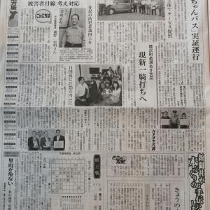 千葉日報さんに掲載されました。