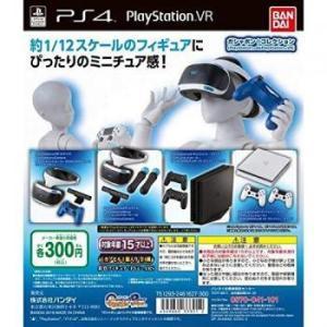 ガシャポン!コレクション PlayStation 4 & PlayStation VR