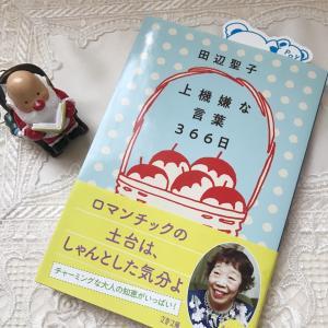 夢小箱♡田辺聖子さんとUTAさん