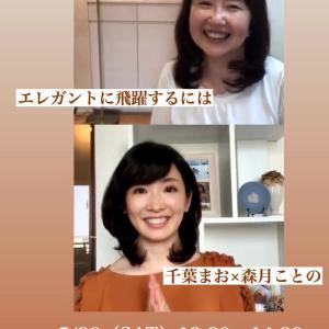 【お知らせ】5/30(土)インスタライブします