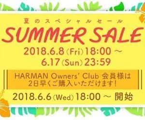 【ご紹介】ハーマン公式通販サマーセール(JBLなど)