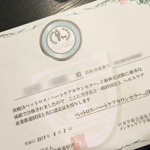 ペットロス・ハートケアカウンセラー2級取得しました!!