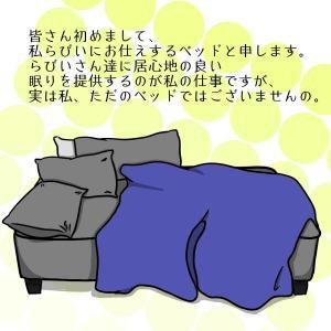 ベッドと申します。