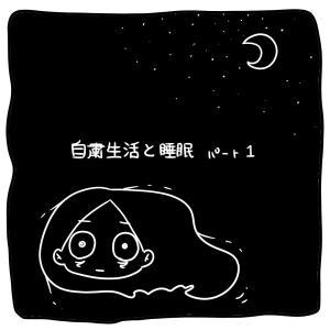 自粛生活と睡眠 パート1
