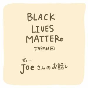 Black Lives Matter Joeさんのお話