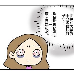 夏休み前日