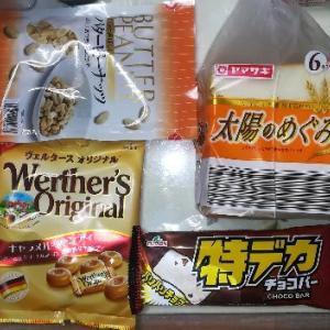 お買い物、ドイツのキャラメルキャンディ99円