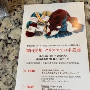 岡田美里さん クリスマスの手芸展