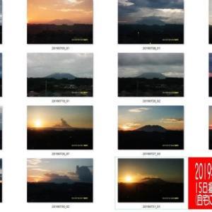 2019年07月 今月の桜島