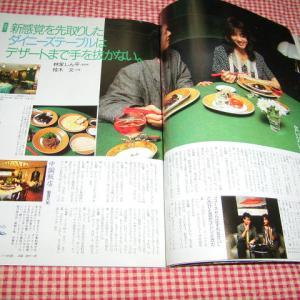 家庭画報 COOK LOOK No18 好 新感覚 中国料理が変わった