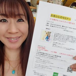 本日は「お金と心のセミナー」開催日!!