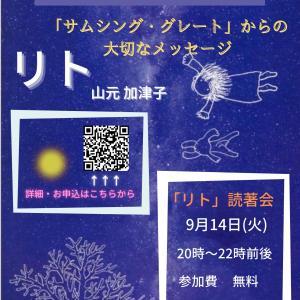 山元加津子先生 「リト」読書会