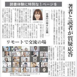 徳島新聞に大きく掲載されました!