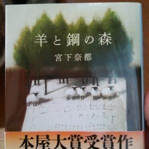 「羊と鋼の森」(宮下奈都)を読んで