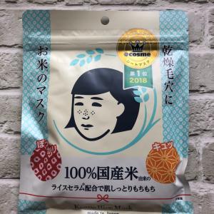 お米のマスクでしっとり肌に♪