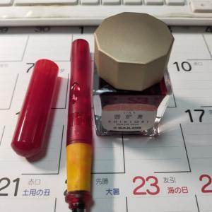 なかなか良い赤色万年筆