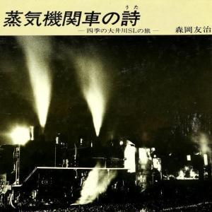 大井川鐵道 その21  「森岡さんとの出会い」