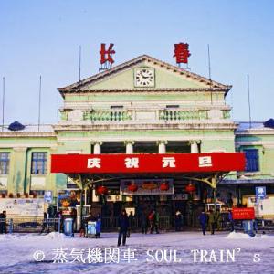 """大陸の煙 1984-88 その16   """"長春车站 """""""