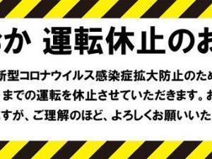 2020.3.28  真岡鉄道 C12ウヤ!!