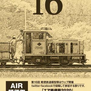 2020年9月20日 「AIR軽便祭2020」開催