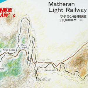 Matheran Light Railway 1995年 ① 概要