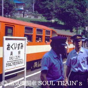 1988.8 堂平貨物駅復活の夏 6 奥泉・盛夏