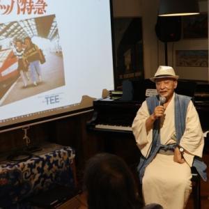 2021.9.20  「南正時さんのトークショー」 を拝見しに都電カフェへGO!!