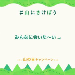 やまびこ~&HAPPY BIRTHDAY♪