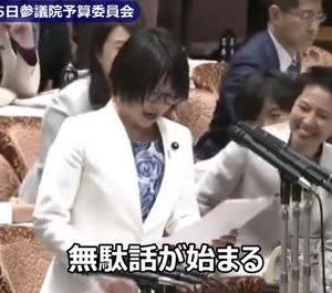 さすが国会審議中であるにもかかわらず、後ろの席の馬鹿女とお股を広げて大笑いしている馬鹿女の糞パヨクwww