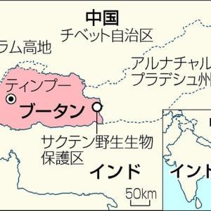 ここまで来た驕慢の国支那・・・中国、ブータン東部の領有主張 新たな争点化、インドけん制