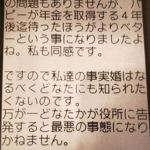 """驚愕の毒家族!・・・小室佳代さんが送っていた遺族年金""""詐取計画""""メール 口止めも…"""