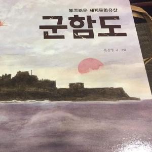 なんだこれは!あまりにひどい韓国の軍艦島絵本に元島民も激怒り