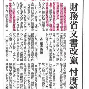 犬畜生が気を悪くするレベルの犬畜生!・・・本当に「人でなし」の東京新聞