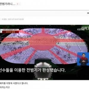 開幕式に出現した旭日模様を妄想してみた朝鮮人www・・・なんという妄想力www!