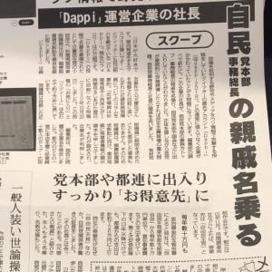 スクー プッ!・・・「Dappi」運営企業の社長は、なんと自民党本部事務総長の親戚だった‼︎