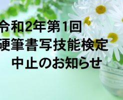 硬筆書写技能検定 6月21日試験が中止ー新型コロナの影響