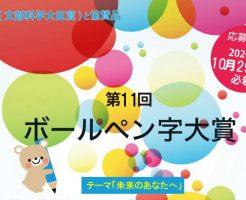 第11回ボールペン字大賞  出品は2020年10月29日(木)まで!
