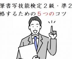 硬筆書写技能検定(理論問題)勉強法5選!理論問題で不合格にならないために