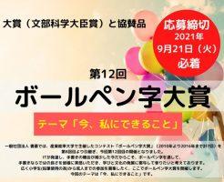 第12回ボールペン字大賞 応募締切は9月21日まで!
