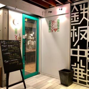 ふらっとひとり酒 / 鉄板中華 青山シャンウェイ 神楽坂店