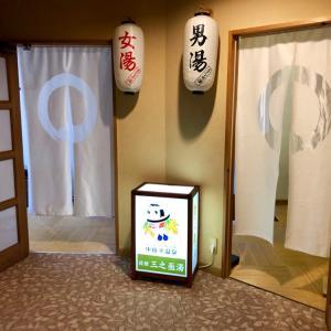 中山平温泉 旅館「三之丞湯」宿泊記録 ~温泉編~